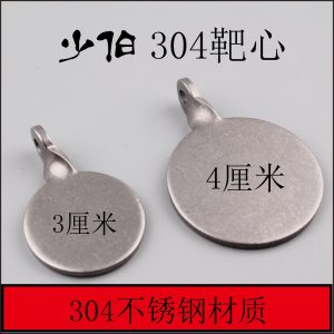 Diameter 3cm and 4cm Stainless steel center of a target thickening box 3cm 4cm usde for shooting gun hunting slingshot Image 4